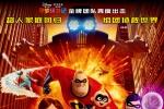 《超人总动员2》定档6.22 超人家庭14年后回归