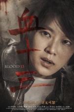 《血十三》定档6.15 血色悬案折射现实震撼人心