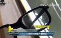 影院3D眼镜使用存隐患 记者实地暗访逐一破解