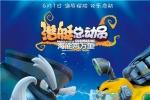 《潜艇总动员》发布终极沙龙网上娱乐 海底冒险惊险不断