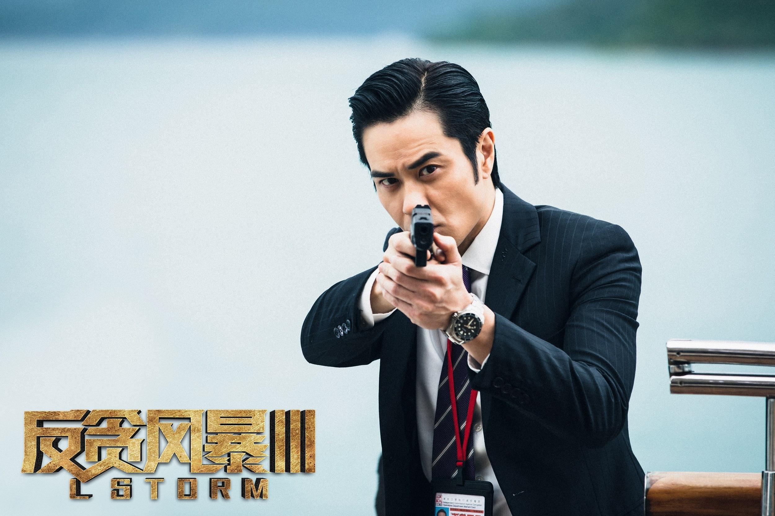 反贪风暴3_电影剧照_图集_电影网_1905.com