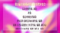 上海国际沙龙网上娱乐电视节在京发布 姜文领衔金爵奖评委会