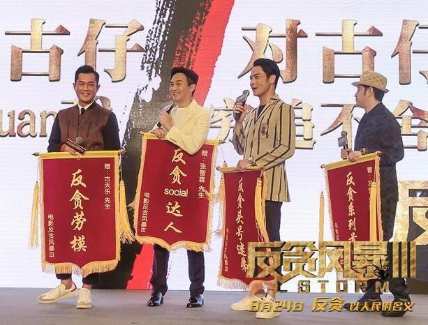 """《反贪风暴3》郑嘉颖曝与古天乐有""""chuan戏"""""""