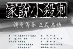 路阳《刺杀小说家》项目启动 监制依旧是宁浩