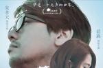 《蓝色金鱼》入围温哥华国际华语电影节 定档6.4