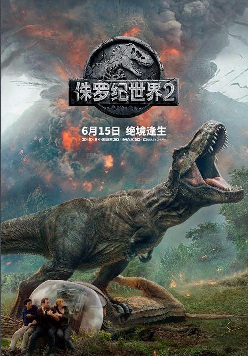 """《侏罗纪世界2》首映 """"星爵""""帕拉特大秀八级中文"""