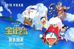 有哆啦A梦才算儿童节 金银岛冒险大雄蜕变男子汉