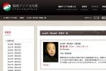 贾樟柯获福冈亚洲文化大奖 成为第七位华人获奖者