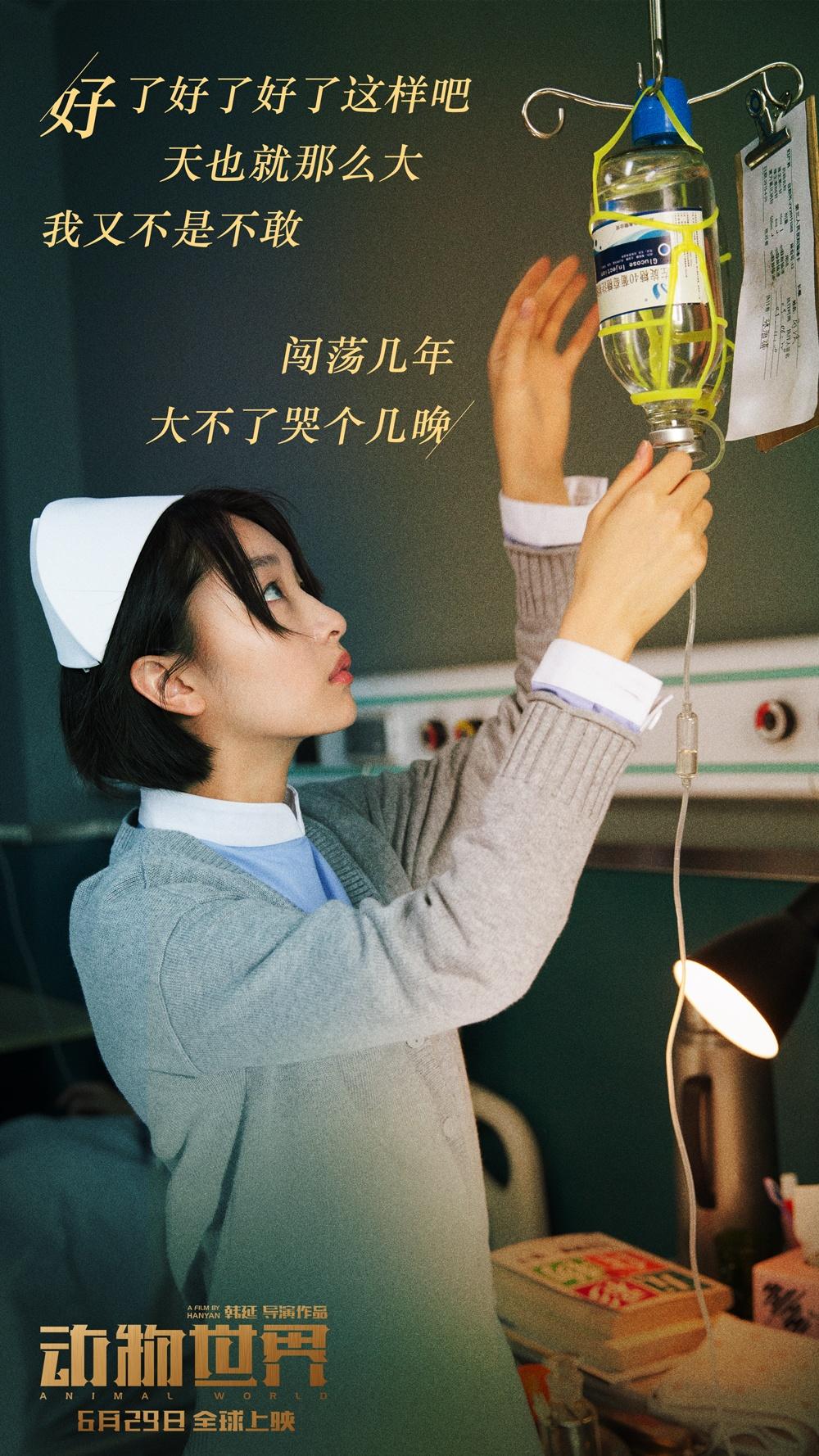 动物世界_电影海报_图集_电影网_1905.com