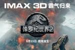 《侏罗纪世界2》发主创特辑 IMAX3D版霸气归来