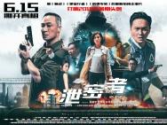 《泄密者》提档615 吴镇宇张智霖上演国际缉凶