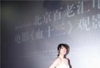 6月6日,由新锐沙龙网上娱乐李聆聪执导,胡涂编剧,黄璐、谢钢、钱波、李恒、李滨等主演的沙龙网上娱乐《血十三》在北京举办观影见面会,当天更是黄璐举办婚礼之日,黄璐身着婚纱现身观影活动现场,令观众大呼惊喜。据悉,沙龙网上娱乐《血十三》将于6月15日正式全面公映,届时将为观众揭开一个由真实案件改编的悬案谜底。