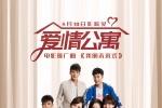 《爱情公寓》推广曲MV 重温演绎《我的未来式》