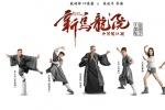 《新乌龙院》曝先导沙龙网上娱乐 吴孟达郝劭文爆笑归来