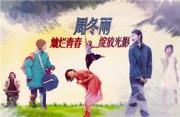 电影全解码:鬼马周冬雨——灿烂青春,绽放光影
