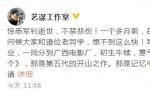 中国第五代沙龙网上娱乐张军钊今晨病逝 张艺谋沉痛悼念