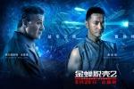 《金蝉脱壳2》发布特辑海报 黄晓明获史泰龙点赞