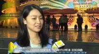 上合沙龙网上娱乐节开幕式备受瞩目 上影节11部入围影片强势亮剑