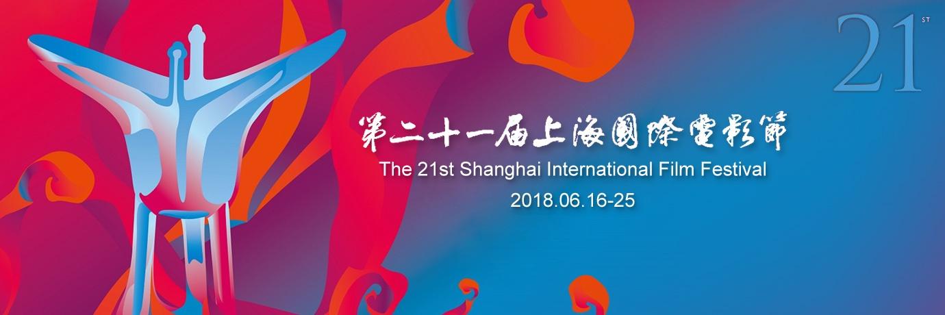 第二十一届上海电影节