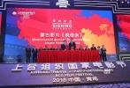 6月15日,首届上合组织国家电影节签约仪式在青岛举行,国家电影局副局长、中国代表团副团长李国奇、中影集团董事长焦宏奋等多位领导以及上合组织各国代表团团长均莅临现场。