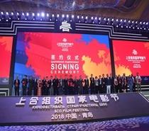 """""""电影市场"""" 签约仪式举行 各国代表为上合文化点赞"""