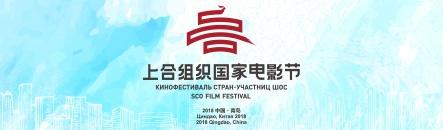 首届上合组织国家沙龙网上娱乐节