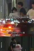 林更新王丽坤同游又被偶遇 赵又廷又成掩护战友?