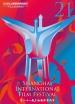 第二十一届上海国际电影节金爵奖红毯+颁奖典礼