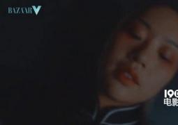 101小姐姐《时尚芭莎》大片曝光 诡异画风似鬼片