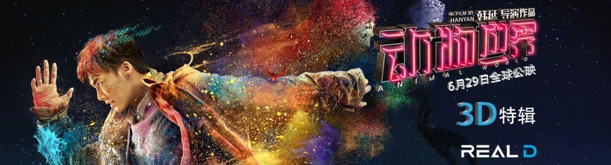 《动物世界》3D特辑 韩延呼吁影院提供最佳3D体验