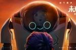 《未来机器城》定档8.17 叛逆少女初识最强机甲