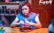 袁姗姗为《龙虾刑警》扮丑