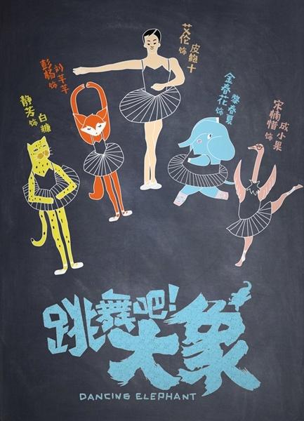 《跳舞吧!大象》开机 艾伦金春花颠覆喜剧引期待