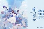 《昨日青空》提档7月27日 周深献唱力挺国产动画