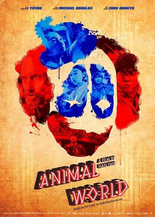 《动物世界》发布wink海报