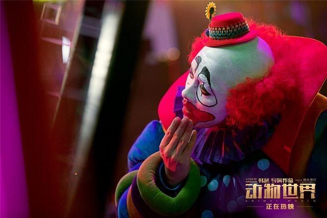 《动物世界》曝正片片段 李易峰化身小丑惩恶扬善