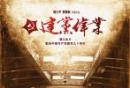导演:韩三平 黄建新 主演:刘烨 冯远征 张嘉译 陈坤 马少骅