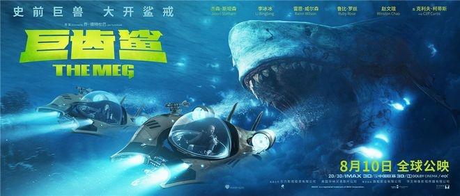 """《巨齿鲨》新海报 李冰冰杰森斯坦森""""生死竞速"""""""