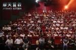 《摩天营救》超前观影体验佳 好莱坞大片爽爆夏日