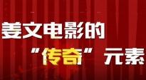 """透过""""北洋三部曲"""" 探讨属于姜文的优德炸金花传奇"""