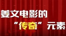 """透过""""北洋三部曲"""" 探讨属于姜文的电影传奇"""