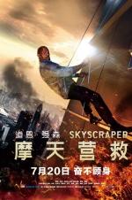 《摩天营救》7.20上映 暑期唯一好莱坞大片获赞