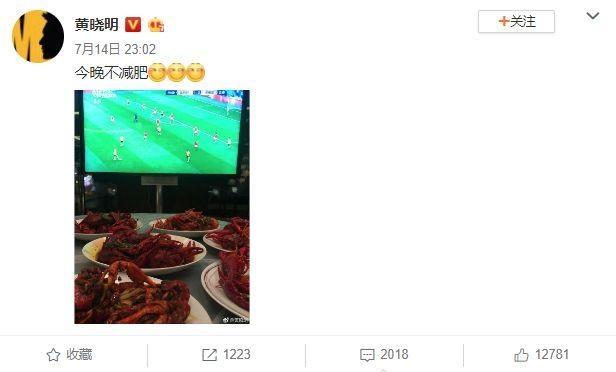 太任性?黄晓明庆祝世界杯竟代理记账许可证书有效范围是什么深夜放毒晒小龙虾