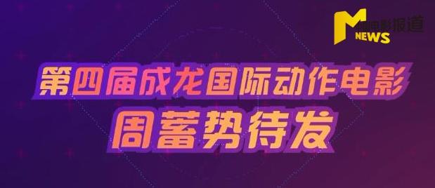 【一周影市全媒体聚焦】第四届成龙国际动作新濠天地博彩官网周蓄势待发