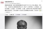 动画摄影师王世荣离世 曾参与创作《大闹天宫》