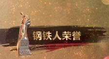 """走进成龙国际动作新濠天地博彩官网周的功夫世界 """"钢铁人""""更应受保护"""