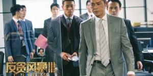 古天乐张智霖《反贪风暴3》再合体 联手追查黑金