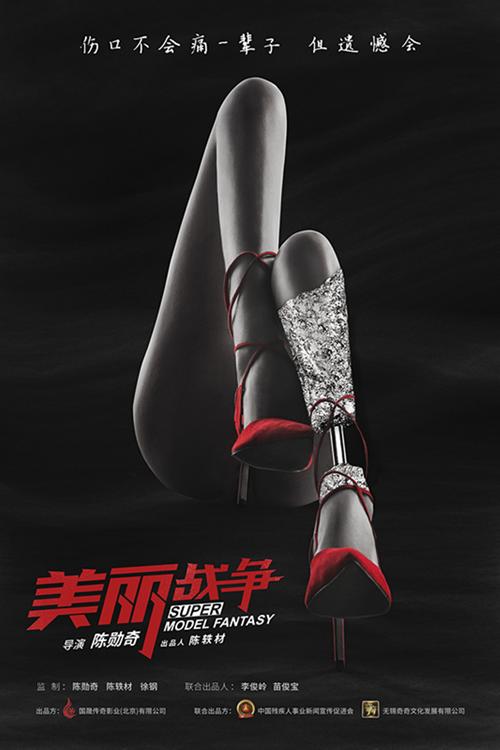 《美丽战役》定档8月24日 陈勋奇励志改写命运!