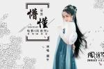 《风语咒》曝爱情版插曲 点映9.4引女性观众落泪