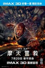 巨石强森力荐IMAX 3D,危机重重展开摩天营救!